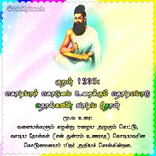 திருக்குறள் 1235