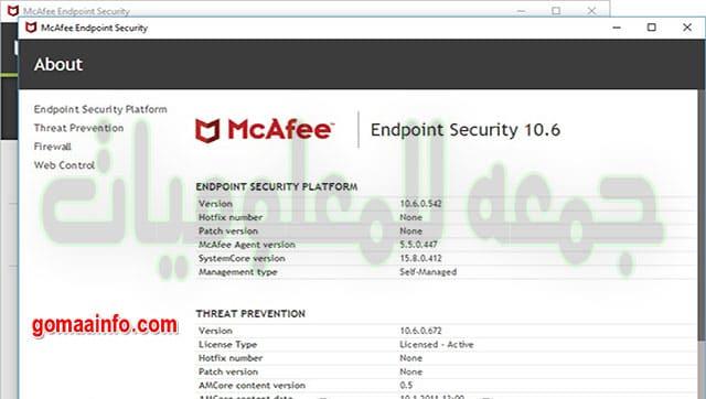 تحميل برنامج مكافى للحماية من الفيروسات | McAfee Endpoint Security 10.7.0.812.4
