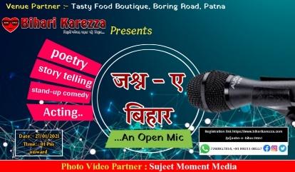 जश्न-के-बिहार कार्यक्रम का 27 जनवरी को होगा आयोजन, प्रतिभागी इस लिंक से कर सकते हैं अप्लाई