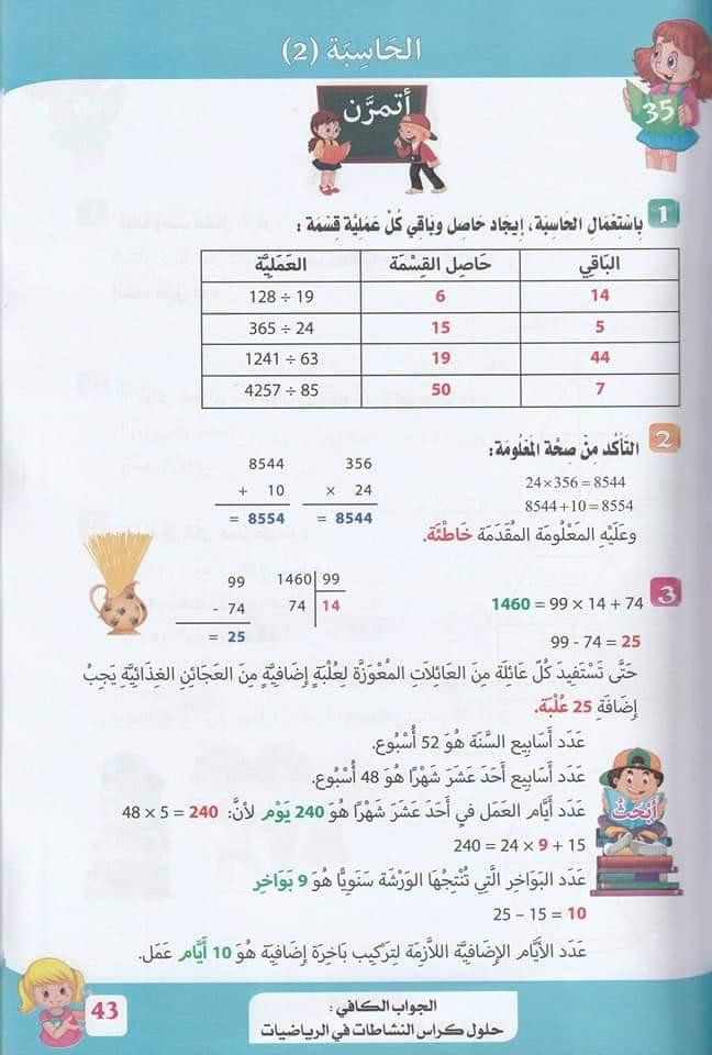 حلول تمارين كتاب أنشطة الرياضيات صفحة 42 للسنة الخامسة ابتدائي - الجيل الثاني