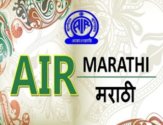 AIR Marathi Live Streaming Online - All India Radio