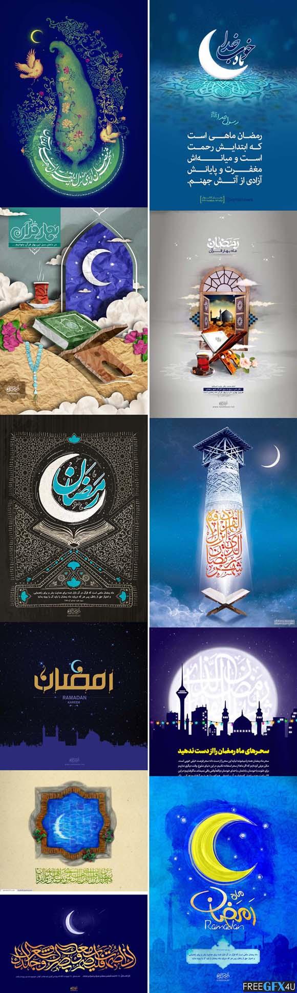 Top 11 Islamic Ramadan Kareem Poster Designs