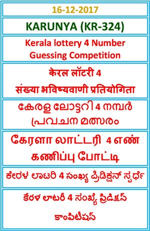 Kerala lottery 4 Number Guessing Competition KARUNYA KR-324