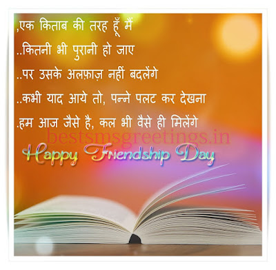 Friendship Day Shayari | Quotes | SMS ,Friendship Day SMS in hindi ,Friendship Day quotes,Best Friendship Day wishes,Friendship Day Images.
