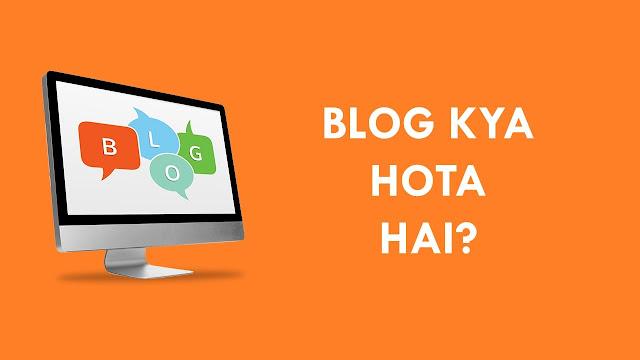 Blog Kya hota Hai? ब्लॉग क्या होता है?