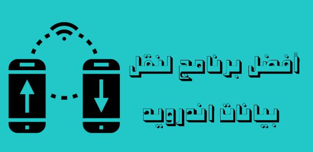 برامج لنقل بينات الهاتف في الاندرويد