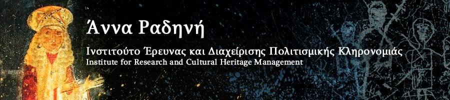 Καστοριά – Ινστιτούτο ΑΝΝΑ ΡΑΔΗΝΗ: Πρόσκληση – Ημέρα Μνήμης της Εβραϊκής Κοινότητας Καστοριάς