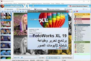 FotoWorks XL 19 برنامج تحرير وطباعة شاملة لألبومات الصور