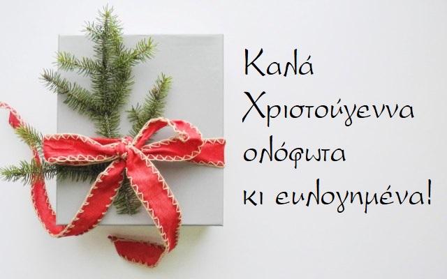 Και να που ήρθαν ξανά τα Χριστούγεννα...
