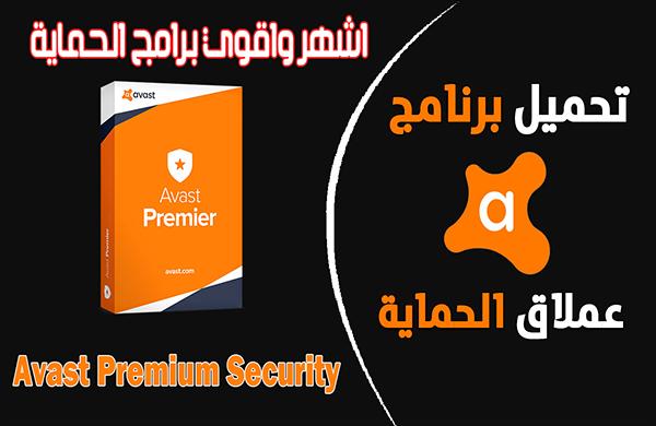 تحميل برنامج الحماية القوي Avast Premium Security اخر اصدار 2020 كامل