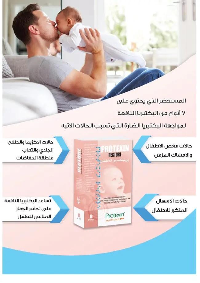 عروض صيدليات الدواء اليوم وحتى 7 نوفمبر 2020