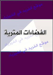 تحميل كتاب الفضاءات المترية pdf ، رابط تحميل مباشر مجانا ، metric space pdf