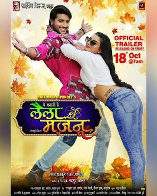Laila Majnu Bhojpuri Film First Look | Laila Majnu Star Cast, Trailer,Song, Download