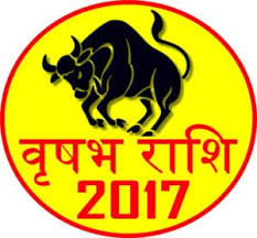 वृषभ राशि वालों के साल 2017 - Vrishabha Rashifal 2017 in Hindi