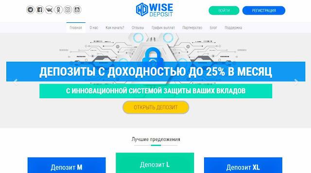 WiseDeposit инвестиционный хайп проект, официальный сайт