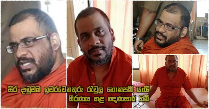 https://www.gossiplankanews.com/2018/09/gnasara-thera-prison.html#more