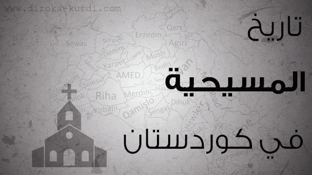 تاريخ المسيحية في كوردستان