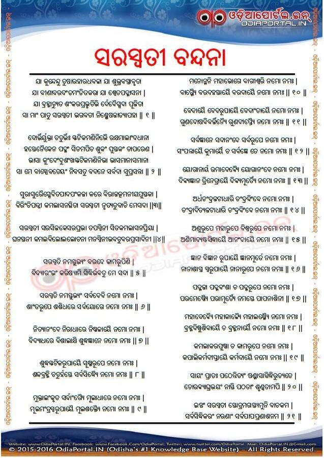 Pdf saraswati mantra