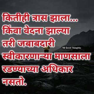 वेदना-sunder-vichar-motivational-quotes-marathi-suvichar-status-photo-vb-good-thoughts