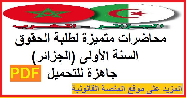 محاضرات متميزة لطلبة الحقوق السنة الأولى (الجزائر) جاهزة للتحميل PDF