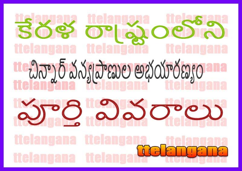 కేరళ రాష్ట్రంలోని చిన్నార్ వన్యప్రాణుల అభయారణ్యం పూర్తి వివరాలు
