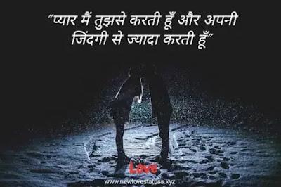 Love-statsu-whatsapp-quotes
