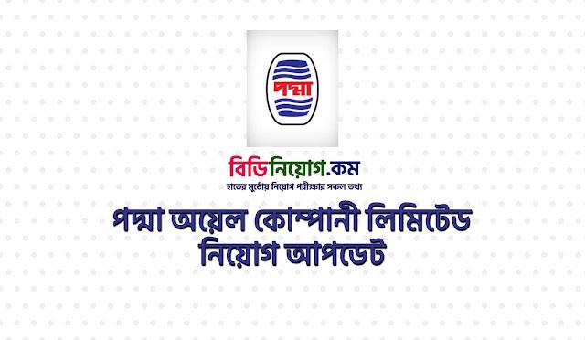 Padma Oil Company Limited (POCL) Job Circular 2020 | Apply Process