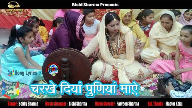 Charkhe Diyan Puniyan Maye Song Lyrics 2021 - Bobby Sharma | Himachali Suhaag Geet
