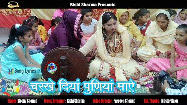 Charkhe Diyan Puniyan Maye Song Lyrics 2021 - Bobby Sharma   Himachali Suhaag Geet
