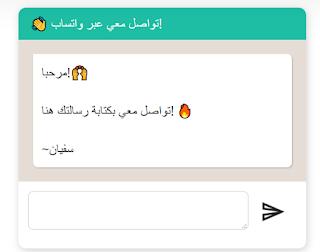 أداة ChatApp مجانية لإضافة دردشة واتساب في موقع