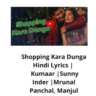 Shopping Kara Dunga, Hindi Lyrics,Shopping Kara Dunga Hindi Lyrics