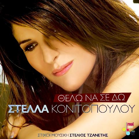 """Στέλλα Κονιτοπούλου """"Θέλω Να Σε Δω"""" - Κυκλοφορεί από την Real Music (VIDEO)"""
