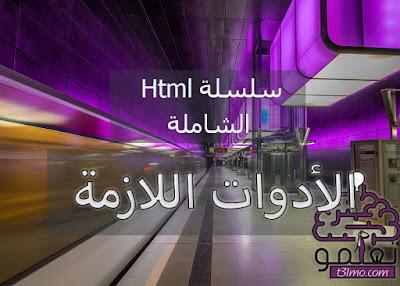 الأدوات اللازمة لتعلم Html