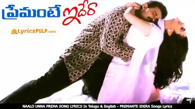 NAALO UNNA PREMA SONG LYRICS In Telugu & English - PREMANTE IDERA Songs Lyrics