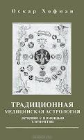 Оскар Хофман. Традиционная медицинская астрология