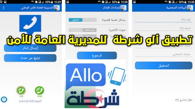 تحميل تطبيق ألو شرطة Allo Chorta للمديرية العامة للأمن الوطني