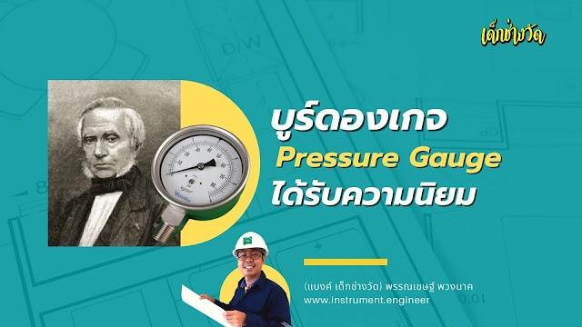 บูร์ดอง เกจวัดแรงดัน Bourdon Pressure Gauge