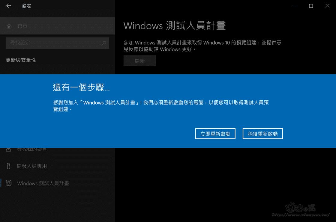 提早升級 Win 11 系統,參加測試人員體驗 Windows 11 Insider Preview 預覽版