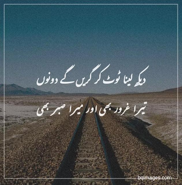 sabar quotes in Urdu written