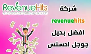 شرح شركة revenuehits: افضل بديل جوجل ادسنس موقع ريفنيو هيتس