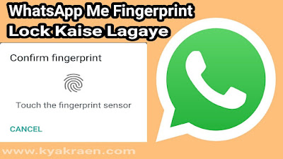 Android phone me whatsapp fingerprint lock ka setup kare full guide step by step hindi me ish post me hai