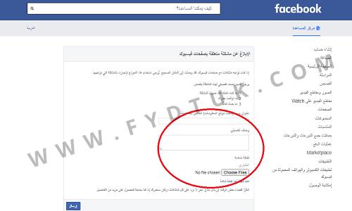 طريقة ملىء نموذج الإبلاغ عن مشكلة متعلقة بصفحات الفيسبوك