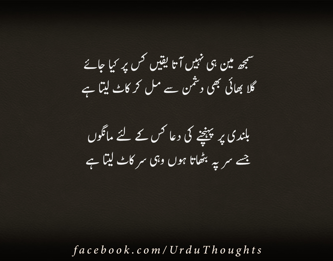 Mix Urdu Poetry Images With Black Background