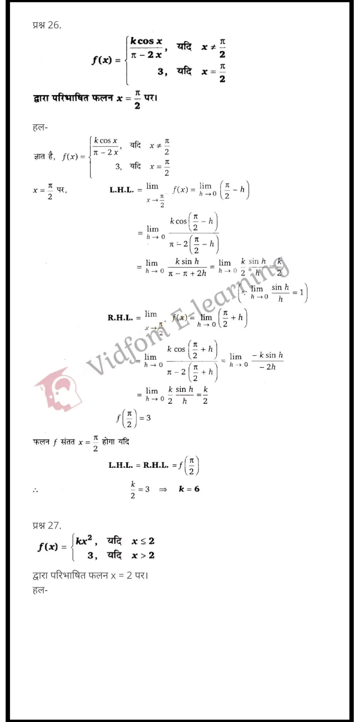 class 12 maths chapter 5 light hindi medium 18