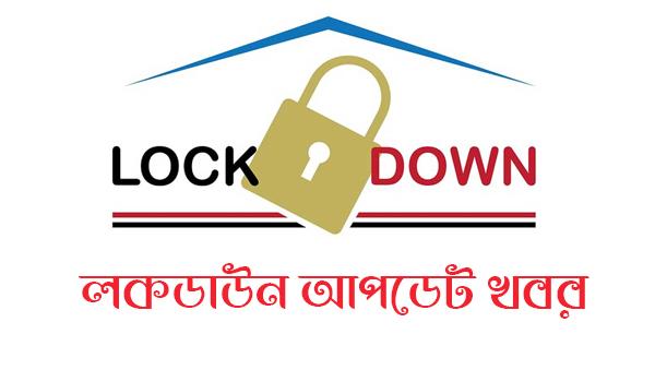 Lockdown Update News