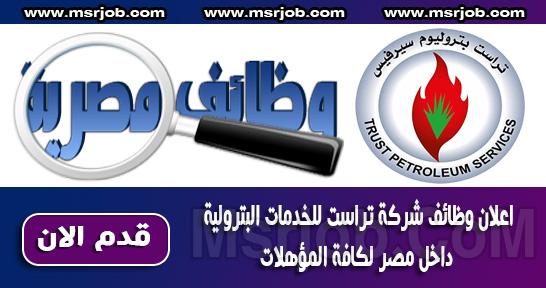 اعلان وظائف شركة تراست للخدمات البترولية داخل مصر لكافة المؤهلات