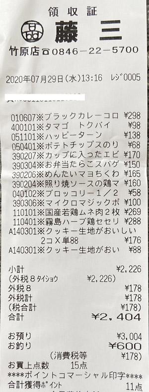 藤三 竹原店 2020/7/29 のレシート