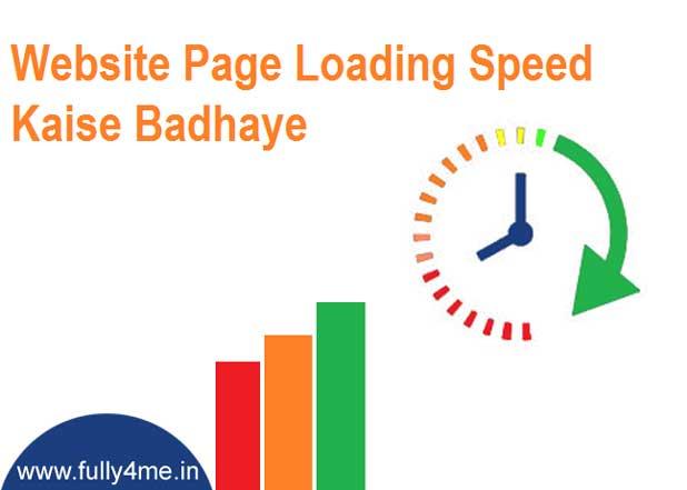Website Page Loading Speed Kaise Badhaye