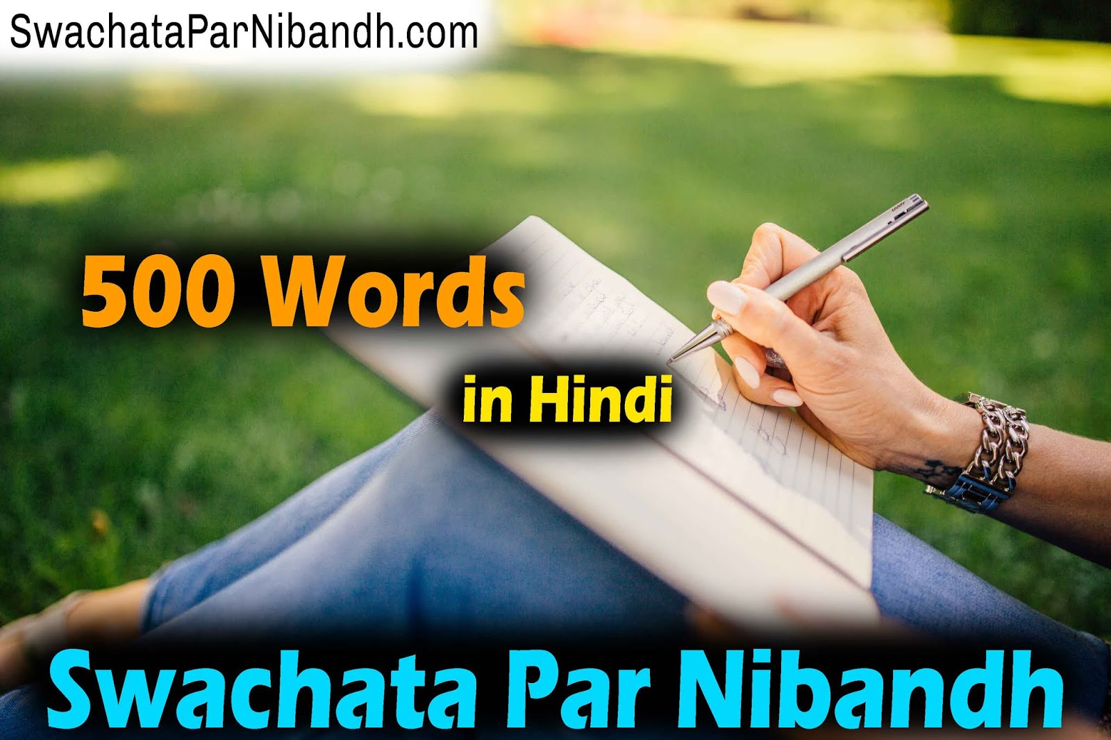 Swachata Ke Upar Nibandh | Swachata Par Nibandh 400 Shabd ka- स्वच्छता पर निबंध 500 शब्दों में