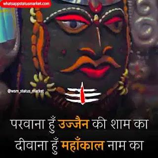 mahakal attitude status in hindi images